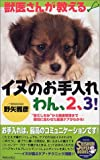 獣医さんが教えるイヌのお手入れわん、2、3!―