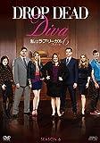 私はラブ・リーガル DROP DEAD Diva シーズン6 フィナーレ DVD-BOX -
