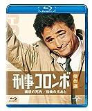 刑事コロンボ傑作選 構想の死角/指輪の爪あと[Blu-ray/ブルーレイ]