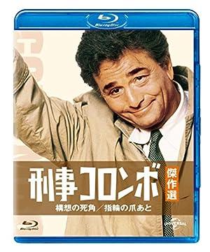 刑事コロンボ傑作選 構想の死角/指輪の爪あと [Blu-ray]