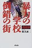 暴力の学校 倒錯の街—福岡・近畿大附属女子高校殺人事件