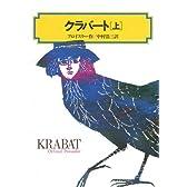 クラバート(上) (偕成社文庫4059)