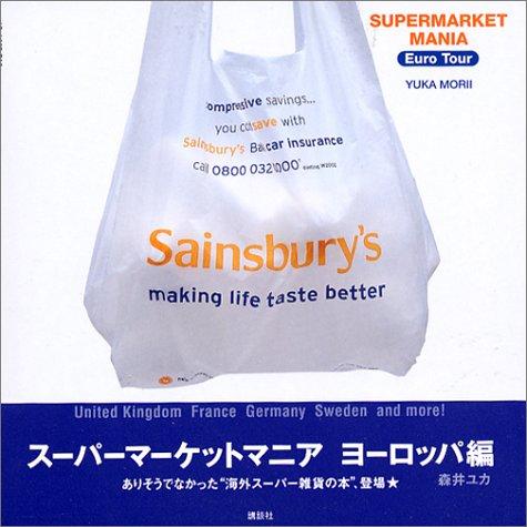 スーパーマーケットマニア ヨーロッパ編