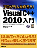 プログラムを作ろう! Microsoft Visual C++ 2010 入門 Expressエディションで学ぶはじめてのプログラミング