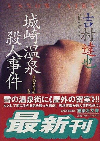 城崎温泉殺人事件 (講談社文庫)