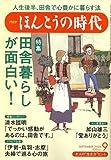 PHP ほんとうの時代 2006年 09月号 [雑誌]
