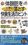 体脂肪を上手に落とす快食生活(ダイエット)のヒント—覚えたらカンタン!のカロリーマル得ブック (SEISHUN SUPER BOOKS)