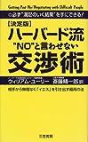 """決定版 ハーバード流""""NO""""と言わせない交渉術"""