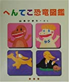 へんてこ恐竜図鑑