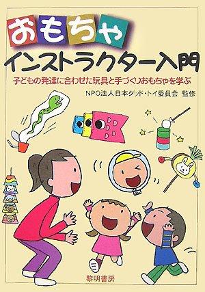 おもちゃインストラクター入門―子どもの発達に合わせた玩具と手づくりおもちゃを学ぶ