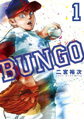 【激アツ約束】プロや甲子園だけが野球じゃない!シニアリーグ(中学野球)を描いた異色の本格派『BUNGO-ブンゴ-』がとにかく面白い!