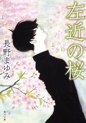 左近の桜 (角川文庫 な 52-1)
