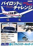 パイロットにチャレンジ(2011-2012)