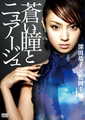 蒼い瞳とニュアージュ [DVD]