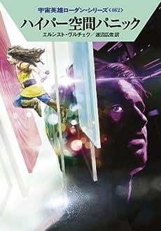 ハイパー空間パニック (ハヤカワ文庫 SF ロ 1-462 宇宙英雄ローダン・シリーズ 462)