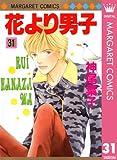 花より男子 31 (マーガレットコミックスDIGITAL)