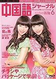 中国語ジャーナル 2010年 06月号 [雑誌]