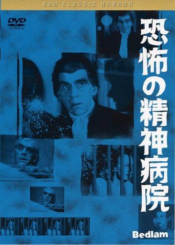 黒沢 清監督 推薦 恐怖の精神病院 [DVD]