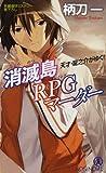 消滅島RPGマーダー―長編痛快ミステリー (ノン・ノベル―天才・竜之介がゆく! (844))