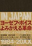 BEUYS IN JAPAN ── ヨーゼフ・ボイスよみがえる革命