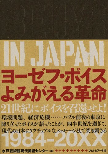 BEUYS IN JAPAN ヨーゼフ・ボイス よみがえる革命