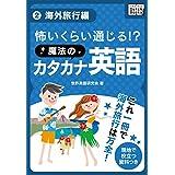 怖いくらい通じる! 魔法のカタカナ英語 (2) 海外旅行編 (impress QuickBooks)