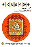 さくら日本切手カタログ〈2012年版〉