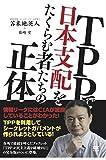 TPPで日本支配をたくらむ者たちの正体