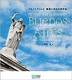 ブエノスアイレス 雑貨と文化の旅手帖