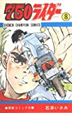 750ライダー 8 (少年チャンピオンコミックス)