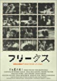 フリークス [DVD]