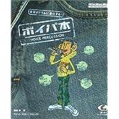 ヴォイパ本 身体がドラムに進化する! DVD付 (リットーミュージック・ムック―アカペラ・マスター・プロジェクト)