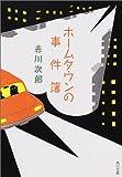 ホームタウンの事件簿 (角川文庫)