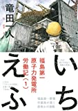 いちえふ 福島第一原子力発電所労働記(1) (モーニングKC)