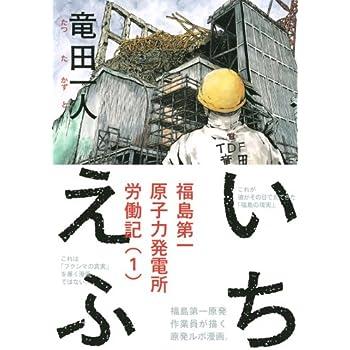 いちえふ 福島第一原子力発電所労働記(1)〈電子書籍Kindle版もあります〉