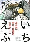 いちえふ福島第一原子力発電所労働記 ~3巻 (竜田一人)