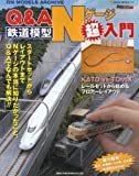 Q&A鉄道模型Nゲージ超入門—Nゲージの本当に知りたかったこと、すべてわかる!! (NEKO MOOK 1117 RM MODELS ARCHIVE)
