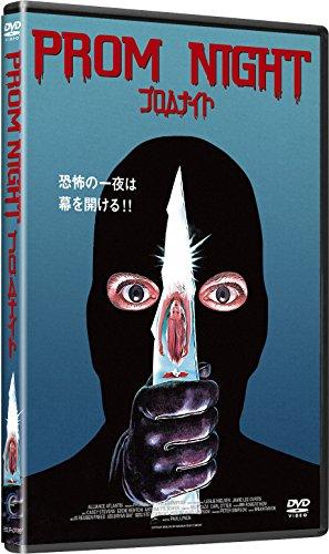 プロムナイト[DVD]