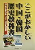 ここがおかしい中国・韓国歴史教科書―読んで呆れる「正しい歴史認識」