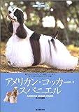 アメリカン・コッカー・スパニエル (愛犬の友・犬種ライブラリー)