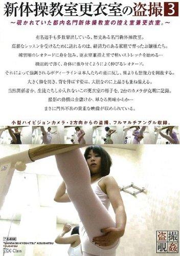 新体操教室更衣室の盗撮3/ヴァルディー/五右衛門 [DVD]