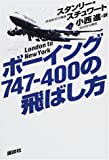ボーイング747‐400の飛ばし方―London to New York