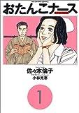 おたんこナース (1) (ビッグコミックス)