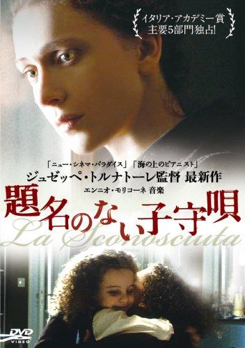 題名のない子守唄 [DVD]