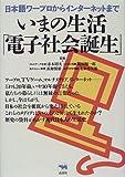 いまの生活「電子社会誕生」―日本語ワープロからインターネットまで