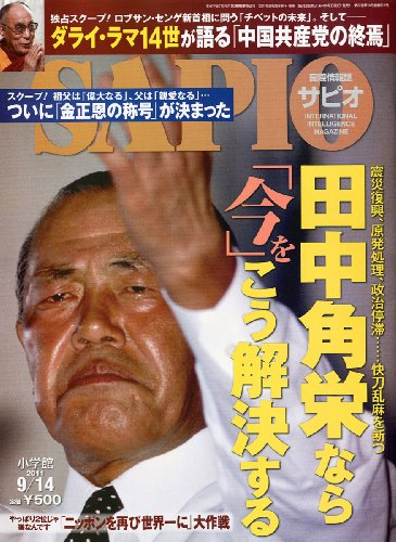 SAPIO (サピオ) 2011年 9/14号 [雑誌]