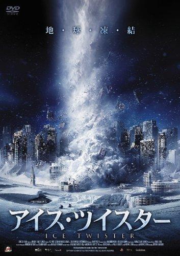 アイス・ツイスター [DVD]