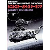 世界の傑作機 No.15 シコルスキーSHー3シーキング
