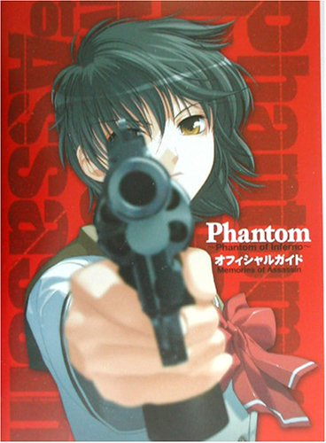 Phantom ‾Phantom of lnferno‾ オフィシャルガイド-Memories of Assassin