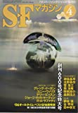 S-Fマガジン 2006年 04月号